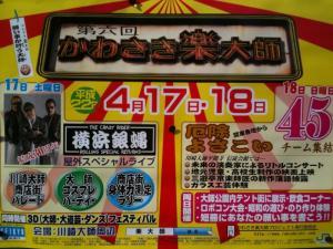 4月17、18日か…|「花辰」 (神奈川県川崎市川崎区の花屋)のブログ